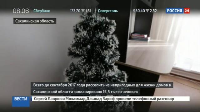 Новости на Россия 24 • Сахалинцы переезжают из ветхого жилья в новое