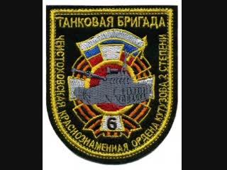 В/ч 54096 — 6-я отдельная танковая бригада.