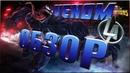 МЫ Веном Обзор Марвел Битва Чемпионов Venom mcoc mbch