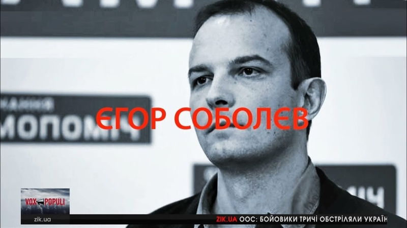 Єгор Соболєв, народний депутат України, у програмі Vox Populi (26.10.18)