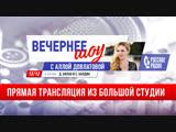 Дима Билан и Сергей Балдин в «Вечернем шоу Аллы Довлатовой»