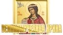 Проповедь в день памяти великомученицы Ирины Священник Игорь Сильченков