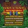Регги-фестиваль «One Love» | 24.11 | Москва