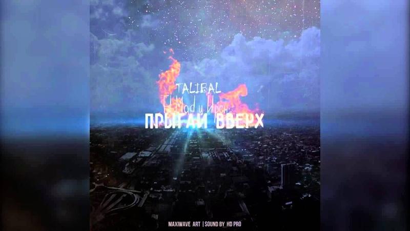 ►El_Mad Х Ирен Х TALIBAL - Прыгай вверх (Russian Rap)
