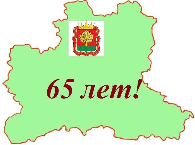 Липецкой области-65 лет!