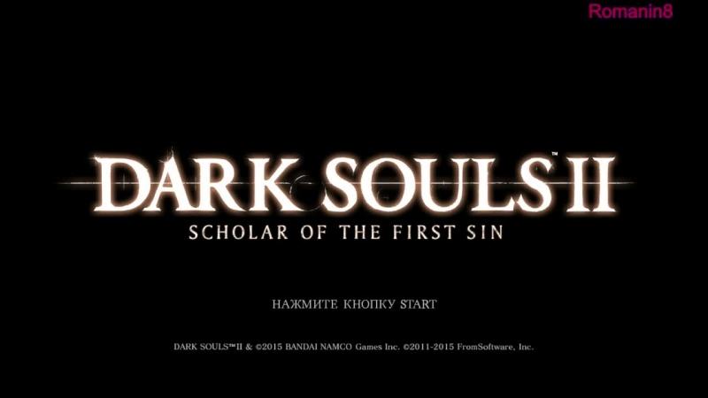 Dark souls 2 scholar of the first sin: 1 серия (анус-разрыванус)