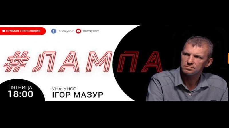 ЛАМПА з Ігорем Мазуром
