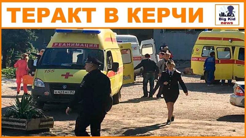 Теракт в Керчи. Убиты 18 человек