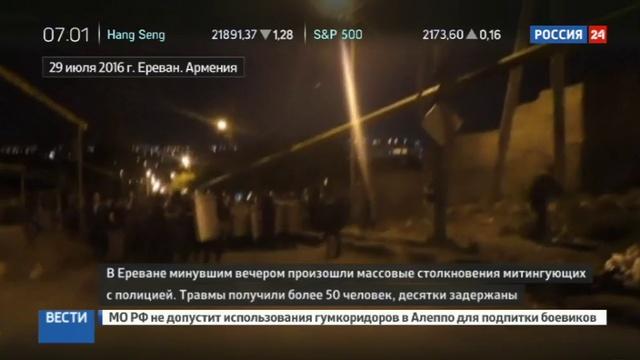 Новости на Россия 24 • Противостояние в Ереване переросло в столкновения