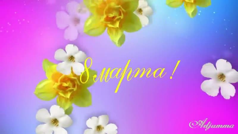 Поздравление с 8 марта Инструкция к личному счастью дорамный микс