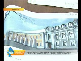 Реставрация Курбатовских бань