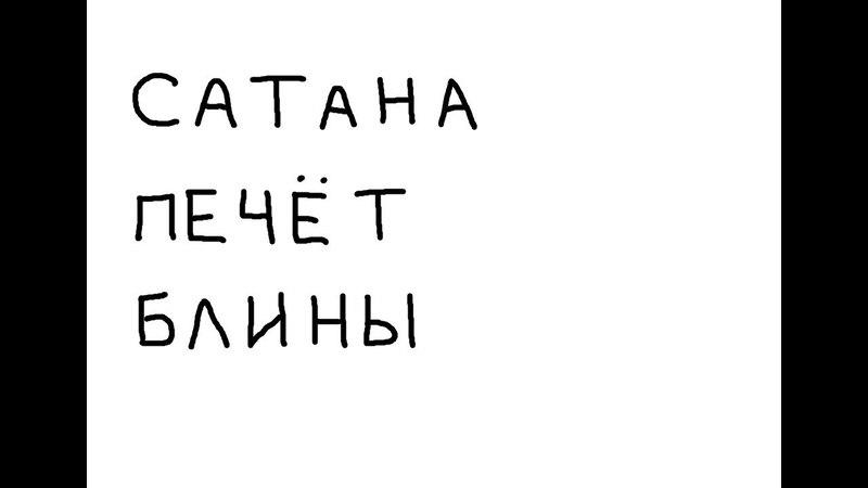 СПБ - Сатана печет блины (премьера клипа 2018)