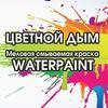 Цветной КМВ и WATERPAINT.RU