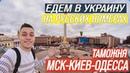 ЕДЕМ В УКРАИНУ НА МАШИНЕ 2018! Таможня, ДОРОГИ, КИЕВ, ОДЕССА/VLOG