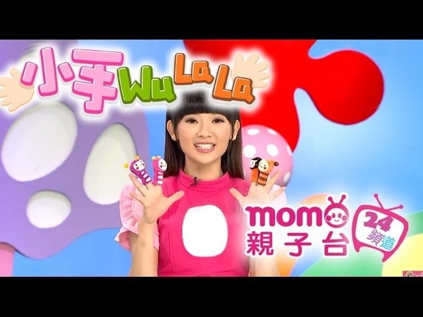 Momo親子台 | 【動物賽跑】小手WuLaLa EP17【官方HD完整版 】