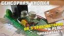 11 Собираем простую схему, сенсорная кнопка на транзисторах и реле.