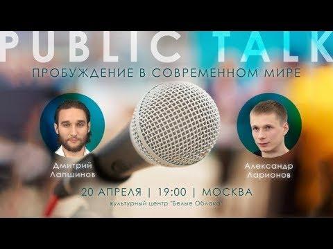 Дмитрий Лапшинов и Александр Ларионов «Пробуждение в современном мире» лекция и беседа