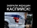 В Каспийском парке забрали женщин торгующих в неположенном месте! Ваше мнение по этому поводу? Плохо поступили , нужно было оста