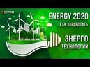 🔴 Как заработать деньги на ветроэнергетике «Energy 2020» l Стрим / Презентация
