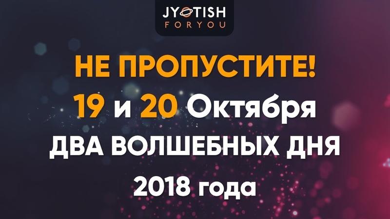 Не пропустите 19 и 20 Октября Два Волшебных дня 2018 года