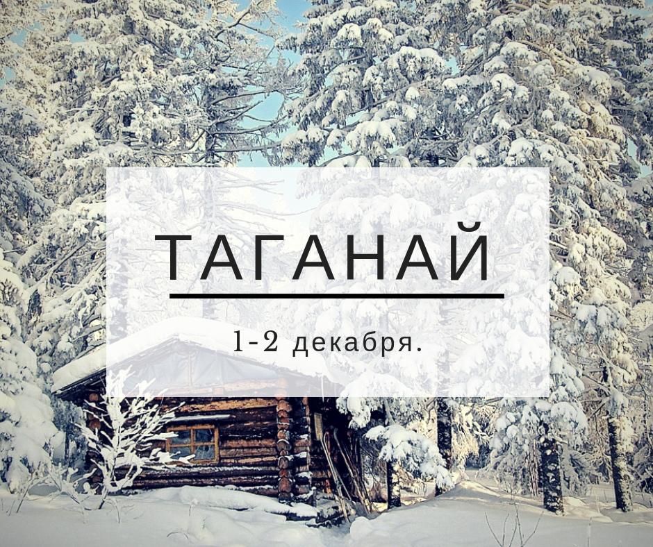 Афиша Тюмень ТАГАНАЙ: зимняя сказка / 1-2 декабря