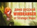 DOTA 2 Русское озвучание Windranger