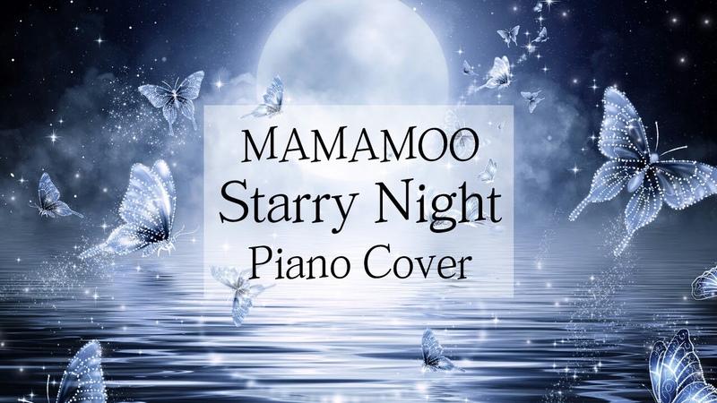 [커버] 마마무 (MAMAMOO) - 별이 빛나는 밤 (Starry Night) | 가사 lyrics | 신기원 피아노 연주곡 Piano Cover