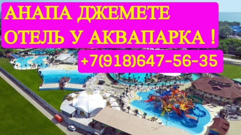 Жилье в Анапе без посредников у моря отель в Джемете 7(918)647-56-35