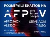 Розыгрыш билетов Alfa Future People #afp2018