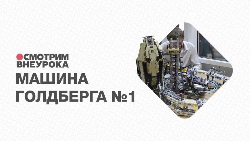 Команда VALIANT Машины Голдберга РОБОТЕМА 2019