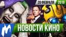 НОВОСТИ КИНО, 20 февраля (Как приручить дракона 3, Бамблби, Джокер, Джеймс Бонд)