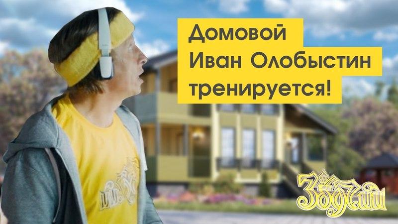 Домовой Иван Охлобыстин тренируется Потому что Зодчий строит хорошие дома надолго