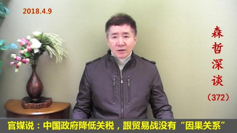 """习近平终于表态""""大国合作"""",川普贸易战""""倒逼""""中国改革(2018.4.9)"""