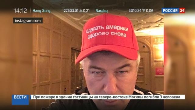 Новости на Россия 24 • Актер Алек Болдуин шутит над Трампом на русском языке