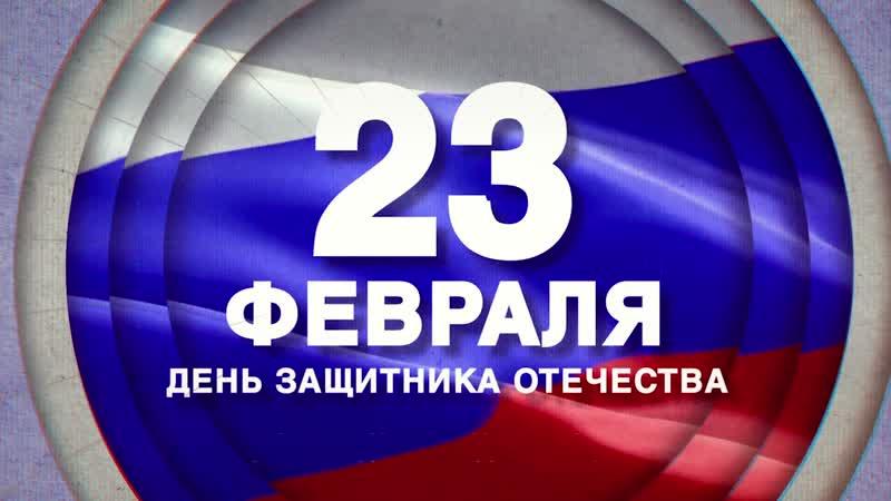 23 февраля Телеканал ОРТ