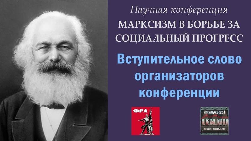 200 лет Марксу. Открытие научной конференции. 18.08.2018.