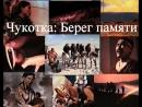 Чукотка: Берег Памяти (1987) Слапиньш Андрис  Этнография  Антропология