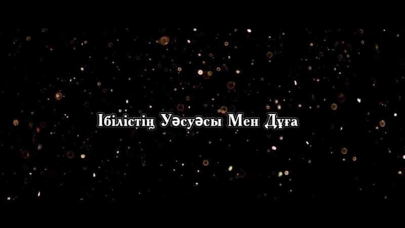 Ібілістің уəсуəсы мен Дұға /Ерлан Ақатаев