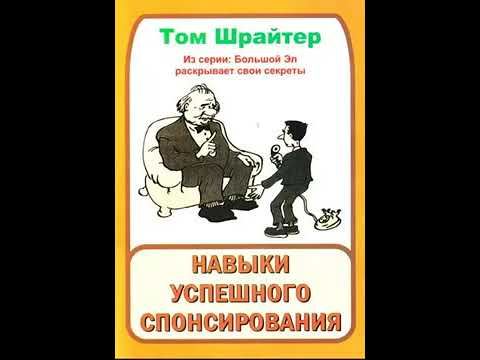 Том Шрайтер Навыки успешного спонсирования
