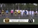 Обзор матча - Бронзовый Кубок - Эверест 2.0 -Регион 71