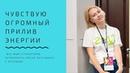Отзыв | Марина Худокормова