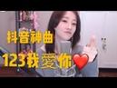 馮提莫-超好聽🎧 抖音神曲 [123我爱你] (動態歌詞)