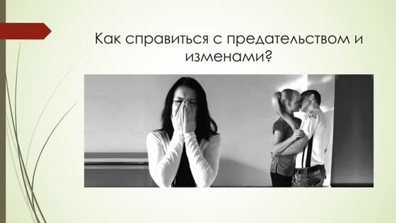Стремитесь построить счастливые отношения? Значит, этот курс для Вас! Регистрация у меня в личке. » Freewka.com - Смотреть онлайн в хорощем качестве