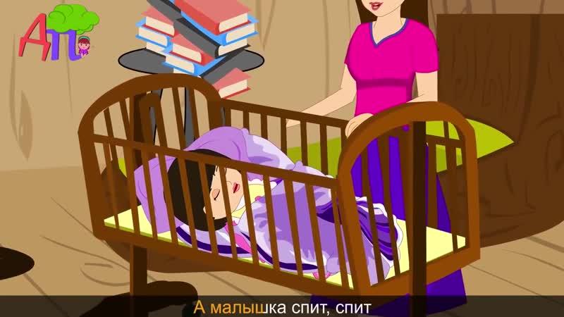 Баю-баю, спи, дружок _ Новые колыбельные _ Сборник 28 минут песен на ночь