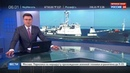 Новости на Россия 24 • Моряки с Лимана вернутся в Россию спецбортом Минобороны