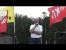 Митинг СтопГок За Права Человека Э В Курчак КПРФ 20 07 18