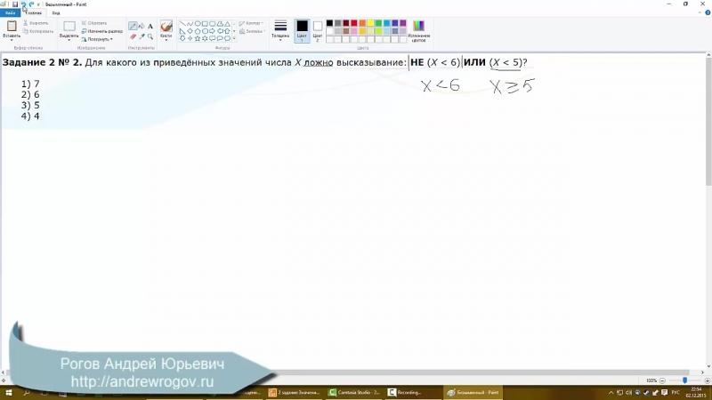 ОГЭ информатика Задание 2 Значение логического выражения