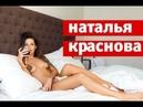 Наталья Краснова на съемках обложки журнала MAXIM