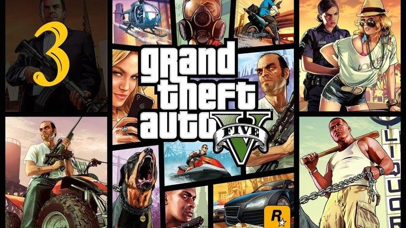 Прохождение Grand Theft Auto V (GTA 5) — Часть 3: Отец и сын / Погоня за яхтой