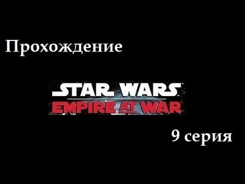 Прохождение Star Wars Empire at war.ч9[Куат,Корелия]